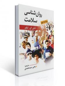 روان شناسی سلامت نویسنده شلی ای. تیلور مترجم یحیی سیدمحمدی